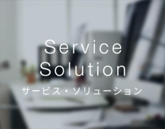 サービス・ソリューション